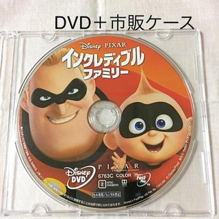 ディズニー(Disney)のインクレディブルファミリー DVD+市販ケース(アニメ)