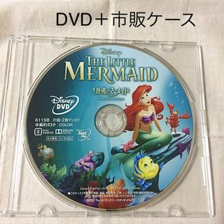 ディズニー(Disney)のリトルマーメイド  DVD+市販ケース(アニメ)