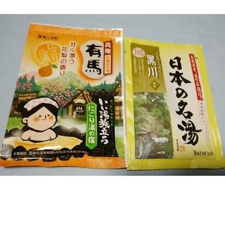 日本の名湯(有馬、黒川) 入浴剤(入浴剤/バスソルト)