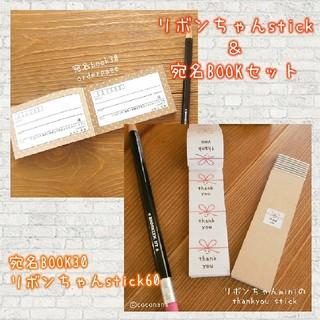 リボンちゃんstickセット☆宛名BOOK30&リボンちゃんstick60(カード/レター/ラッピング)