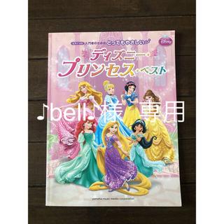 ディズニー(Disney)のディズニープリンセスベスト 楽譜 【とってもやさしい】(ポピュラー)