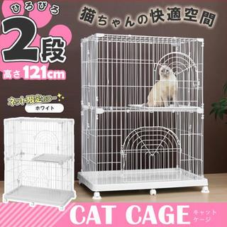アイリスオーヤマ(アイリスオーヤマ)の猫 ケージ(かご/ケージ)