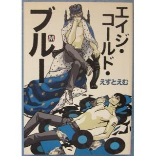 えすとえむ/エイジ・コールド・ブルー   *マーブル 2033(BL)
