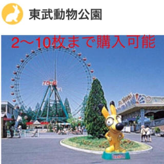 YUNAMARU様専用(動物園)