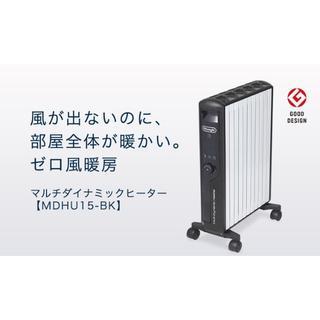 デロンギ(DeLonghi)のデロンギマルチダイナミックヒーター(10~13畳)【暖房器具】De'Longhi(オイルヒーター)