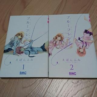 シュウエイシャ(集英社)のブルーフレンド 1巻と2巻(少女漫画)