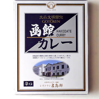 プロフ必読☆五島軒 函館カレー(レトルト食品)