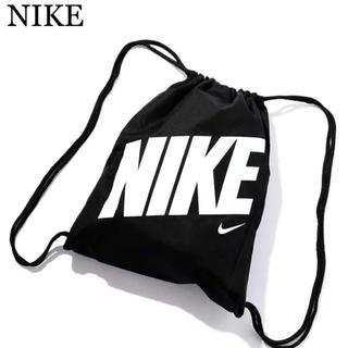 ナイキ(NIKE)の新品未使用 NIKE ジムサック ナップサック 黒 ナイキ 体操服入れ(バッグパック/リュック)
