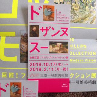 全員巨匠!フィリップス コレクション展 セザンヌ ピカソ ドガ!(美術館/博物館)