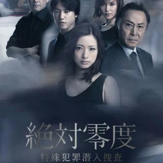 絶対零度~特殊犯罪潜入捜査~DVD-BOX [DVD7枚](初回限定盤)(TVドラマ)