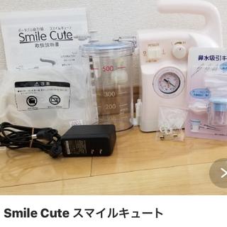 スマイルキュート 吸引器 美品(鼻水とり)