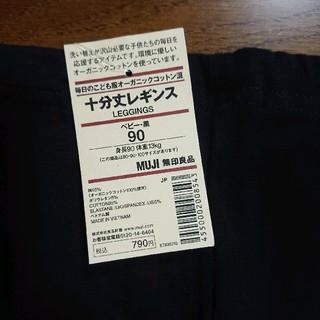 ムジルシリョウヒン(MUJI (無印良品))の無印良品 レギンス(パンツ/スパッツ)