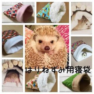ハリネズミ用寝袋(冬用)(その他)