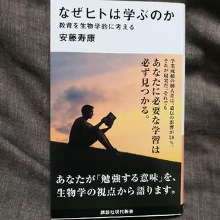 なぜヒトは学ぶのか 安藤寿康 講談社現代新書(人文/社会)