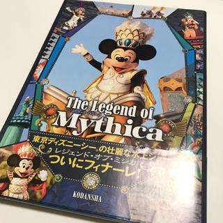 ディズニー(Disney)のレジェンドオブミシカ 写真集(アート/エンタメ)