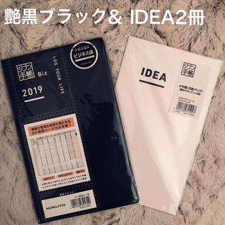 コクヨ(コクヨ)の【ジブン手帳 Biz】(カレンダー/スケジュール)