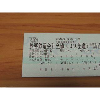 青春18切符 2回 12/19発送12/27迄に静岡市内着要返却送料無料 927(鉄道乗車券)