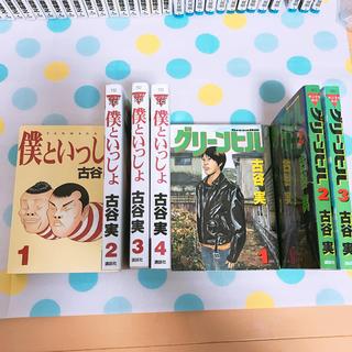 漫画  僕といっしょ/グリーンヒル  まとめ売り  古谷実先生(全巻セット)