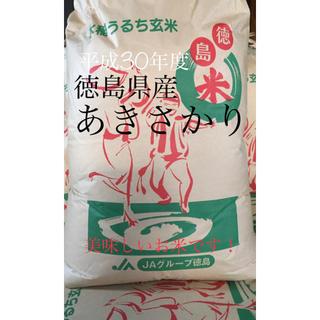 ☆新米【徳島県産あきさかり】玄米10kg☆農家直送☆送料、精米無料(米/穀物)