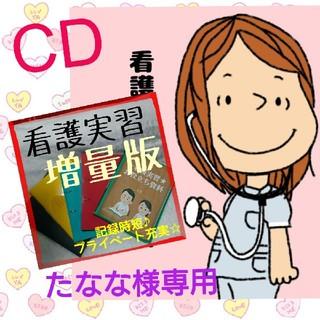 (増量版)看護実習☆お役立ち資料(CDブック)