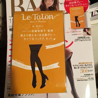 ルタロン(Le Talon)の新品 BAILA11月号付録(タイツ/ストッキング)