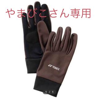 ヨネックス(YONEX)のYONEX ヒート手袋(ウェア)