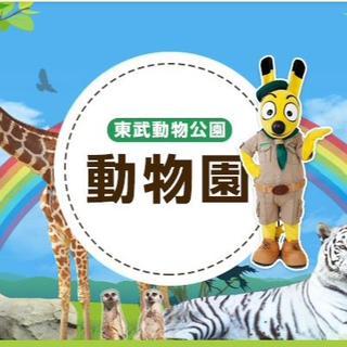 東武動物公園 2枚(動物園)
