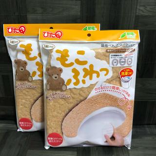 激安【新品】ぴたQ 便座シート 2個♪ ブラウン 日本製 もこふわっ (トイレマット)
