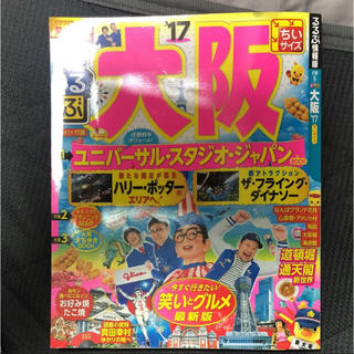 シュウエイシャ(集英社)のるるぶ大阪 : ちいサイズ '17(地図/旅行ガイド)