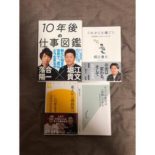 ゲントウシャ(幻冬舎)の堀江貴文 本セット(ビジネス/経済)