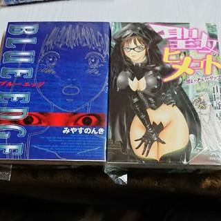 青年コミック (2冊セット)(青年漫画)