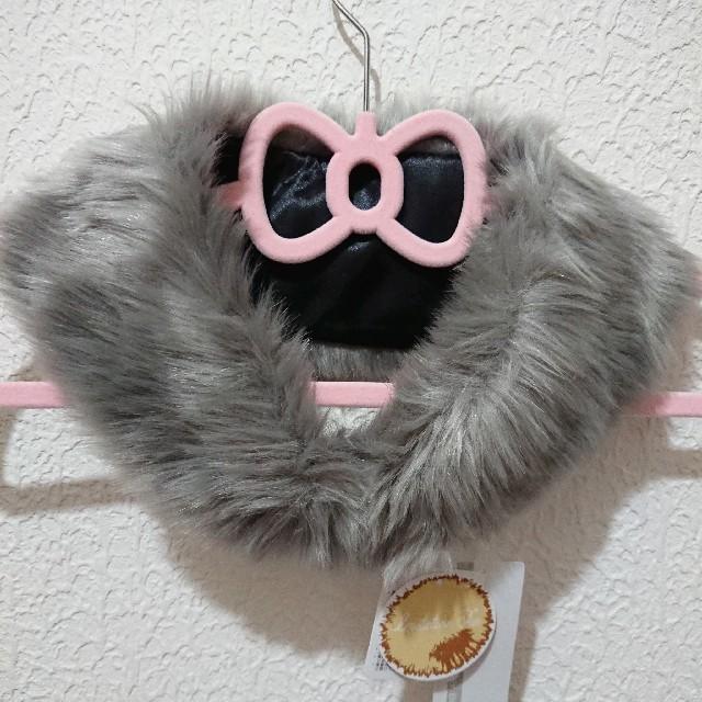 しまむら(シマムラ)の新品 しまむら ファー 付け襟♥️夢展望 レディースのアクセサリー(つけ襟)の商品写真