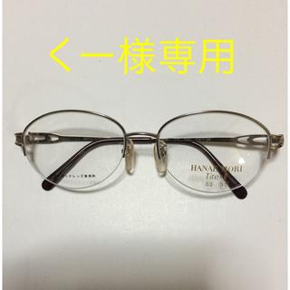 ハナエモリ(HANAE MORI)のハナエ モリ メガネフレーム ピンクゴールド④(サングラス/メガネ)