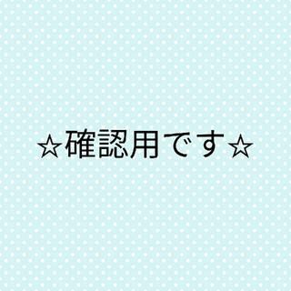 ニシマツヤ(西松屋)の確認ページ(おむつ替えマット)