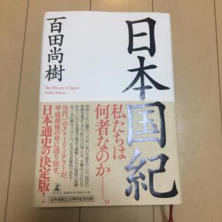 ゲントウシャ(幻冬舎)の日本国紀(人文/社会)