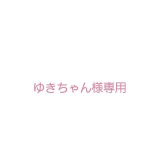 ゆきちゃん様専用(その他)