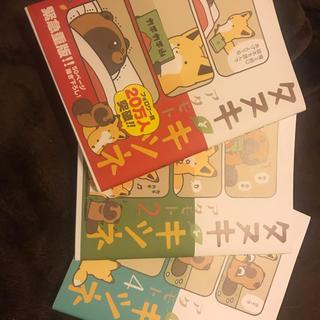 タヌキとキツネ(4コマ漫画)