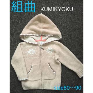 クミキョク(kumikyoku(組曲))の組曲 KUMIKYOKU パーカー サイズBM  80〜90(ジャケット/コート)