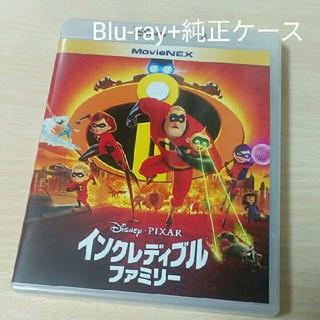 ディズニー(Disney)の【未再生】インクレディブルファミリーBlu-ray+ボーナスBlu-ray(アニメ)
