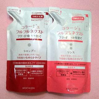 コラージュフルフル(コラージュフルフル)の2袋 コラージュフルフルネクストうるおいなめらかタイプ(コンディショナー/リンス)