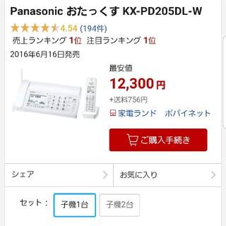 パナソニック(Panasonic)の黒豹8888様 専用(オフィス用品一般)