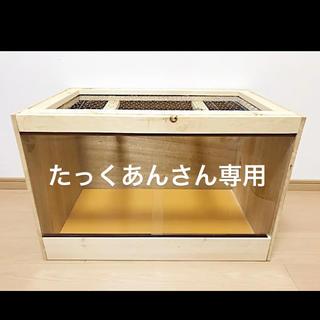 爬虫類 木製ケージ たっくあんさん専用(爬虫類/両生類用品)