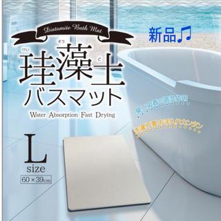 即乾☆珪藻土バスマット☆Lサイズ(バスマット)