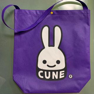 キューン(CUNE)のCUNE 袋 ショッピングバッグ(エコバッグ)