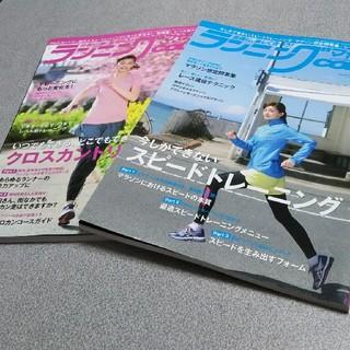 ランニングマガジン 2冊セット③‐1(趣味/スポーツ)