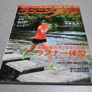 ランニングマガジン 1冊⑤‐1(趣味/スポーツ)