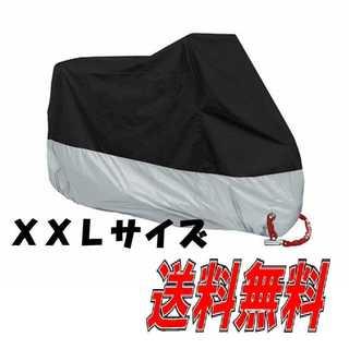 【XXL・2L】シルバー バイクカバー 防水 防塵 防太陽光 保護カバー(その他)