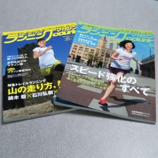 ランニングマガジン 2冊セット③‐2(趣味/スポーツ)