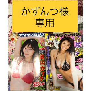 ヤングマガジン NO.51 NO.52(漫画雑誌)