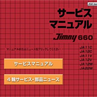 スズキ(スズキ)のジムニー  サービスマニュアル JA11.12.22系(カタログ/マニュアル)